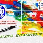 """Конкурс на тема """" България – държава на духа"""""""