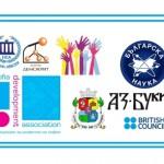 """Конкурс """"Младежки свят и доброволчество"""""""