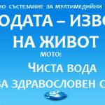 Национално състезание за мултимедийни презентации