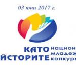 """Трети национален конкурс """"Като майсторите 2017"""", 3 юни 2017"""