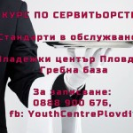 Безплатен курс по сервитьорство