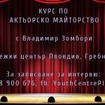 Безплатен курс по актьорско майсторство
