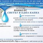 Конкурс за значимостта на водата