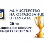"""Национален конкурс """"Млади таланти"""""""