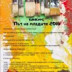 Конкурс за млади творци
