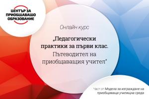ocpp1_800x533