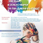 Kонкурс за дигитални рисунки