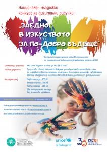 Poster_13_veka_Bulgaria__DIGITAL_OK