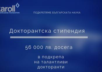 Подкрепяме-българската-наука