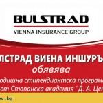 Годишни стипендии на Булстрад