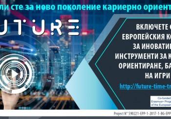 FUTURE_Contest-Tools_banner_BG