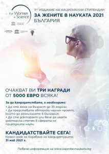 Национална стипендиантска програма